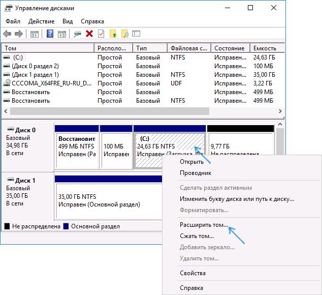 Расширить том в управлении дисками Windows
