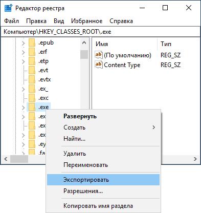 Экспорт раздела реестра Windows 10