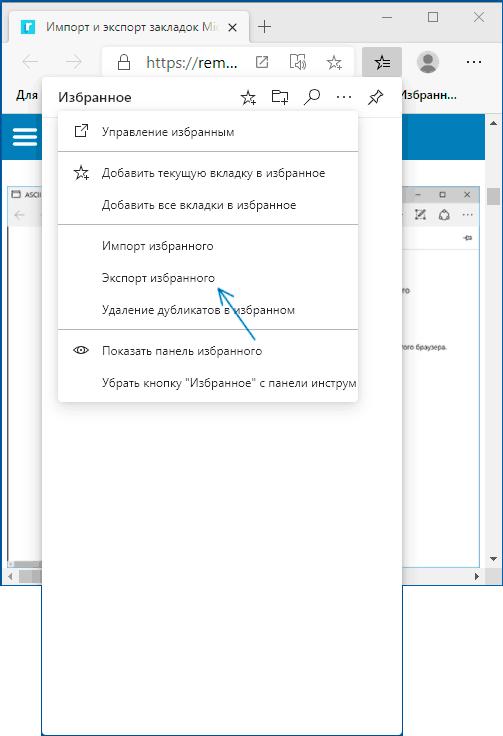 Экспорт закладок Microsoft Edge