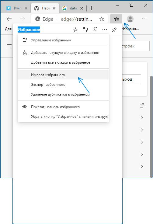 Менеджер избранного Microsoft Edge