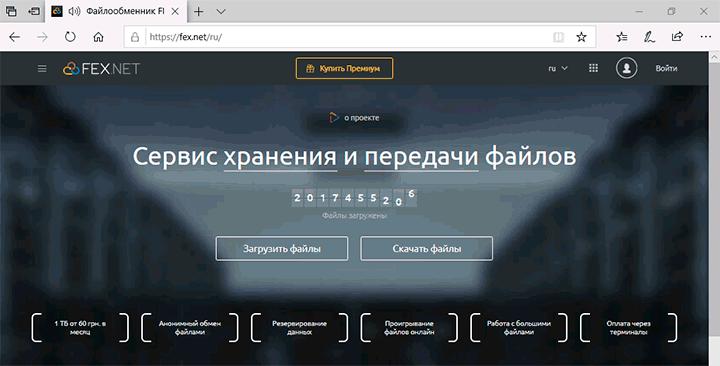 Fex.net-ga fayl uzatish