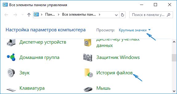История файлов в панели управления