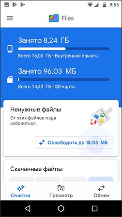 Главное окно Files by Google, очистка памяти