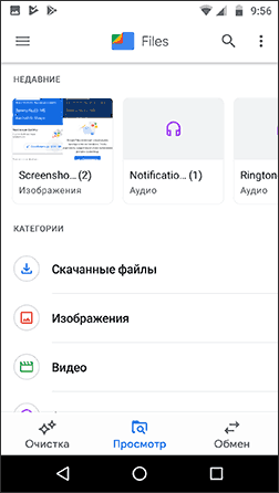 Файловый менеджер Files by Google