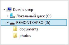 Файлы на флешке