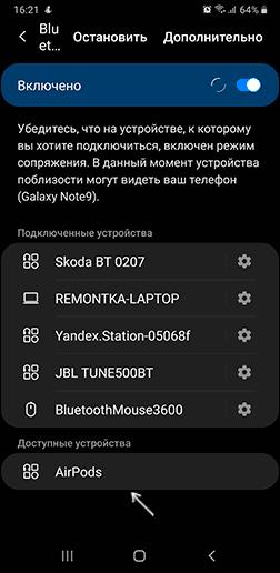 Поиск AirPods на Android телефоне