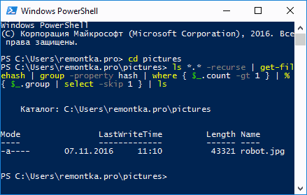 Поиск дубликатов файлов в PowerShell