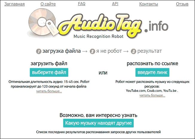 Поиск музыки в Audiotag.info