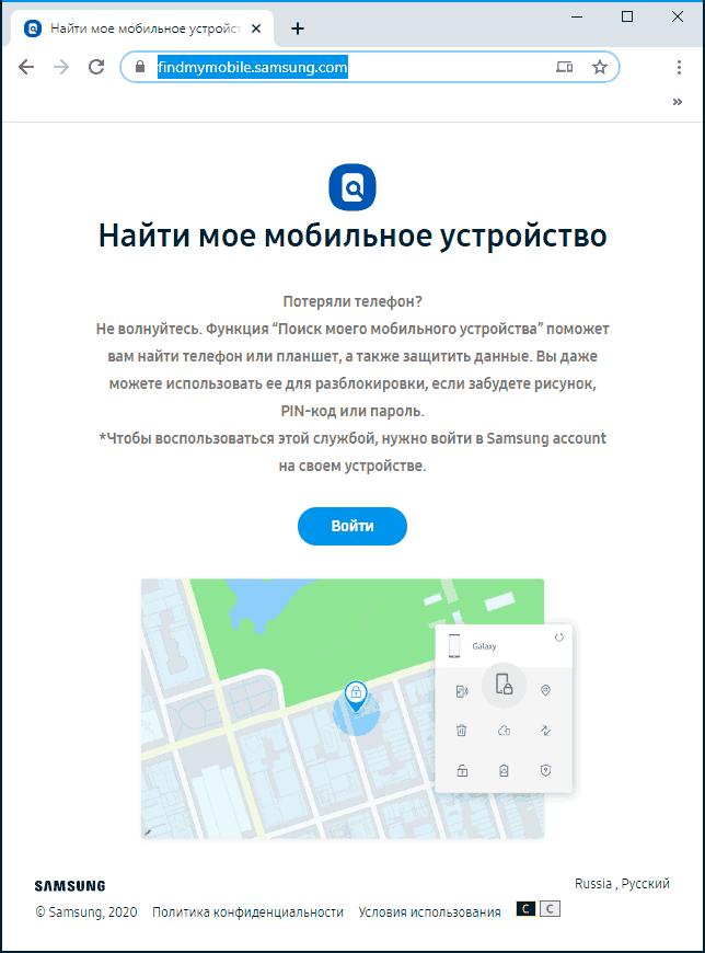 Страница поиска телефона Samsung