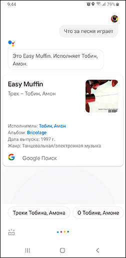 Определение музыки с помощью Google Ассистента на Android