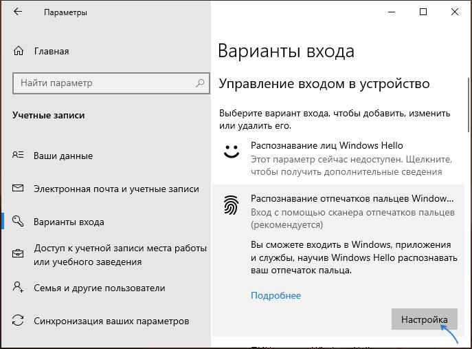 Параметры входа по отпечатку пальца в Windows 10