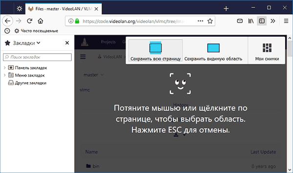 Создание скриншотов в Firefox Quantum