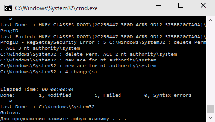 Исправление ошибки доступа 0x80070005