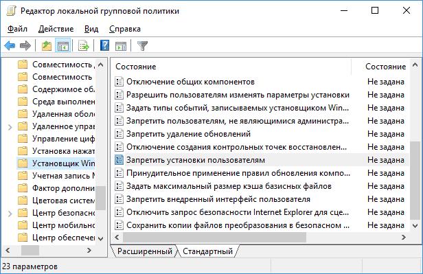 Исправление запрета установки в gpedit