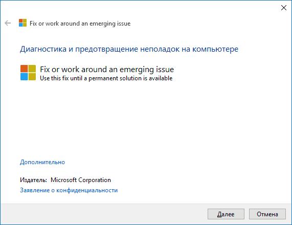 Исправление открытия настроек в Windows 10