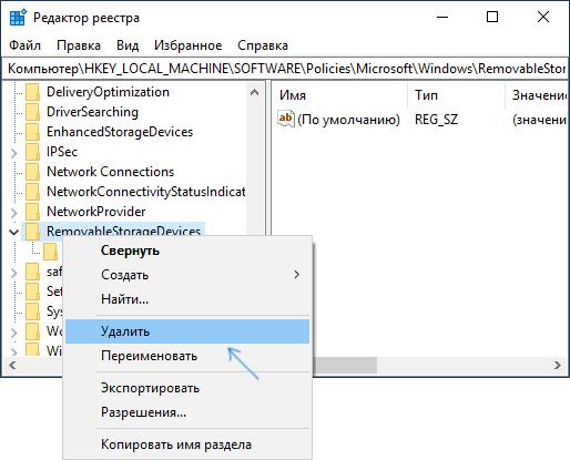 Исправить Нет доступа к целевой папке в реестре Windows