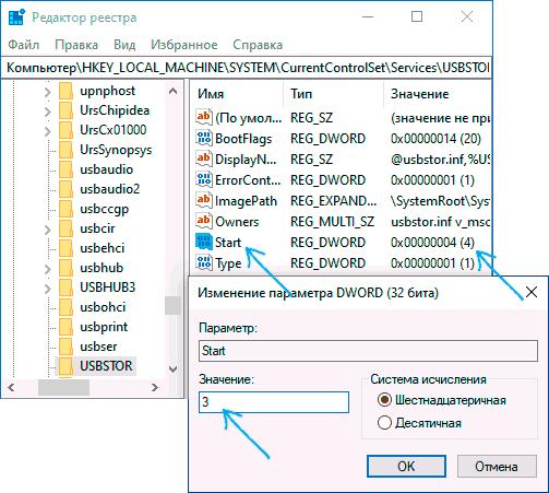 Исправление запуска службы USBSTOR в реестре