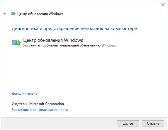 Устранение неполадок центра обновлений Windows