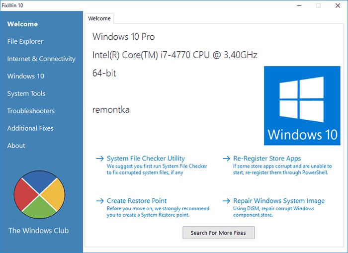 Главное окно FixWin 10
