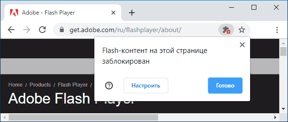 Flash-контент на сайте заблокирован