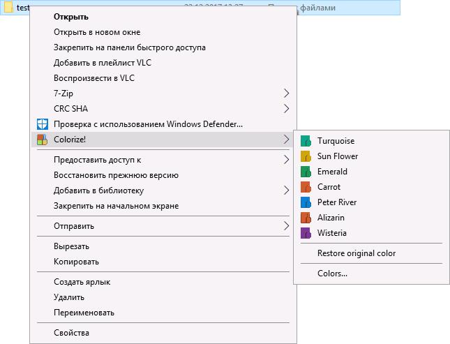 Контекстное меню Folder Colorizer 2