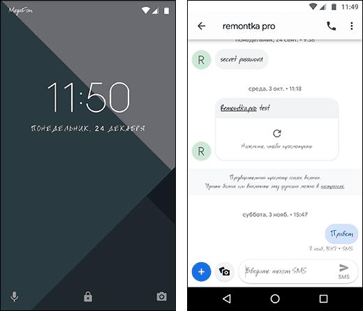 Изменение шрифтов на чистом Android