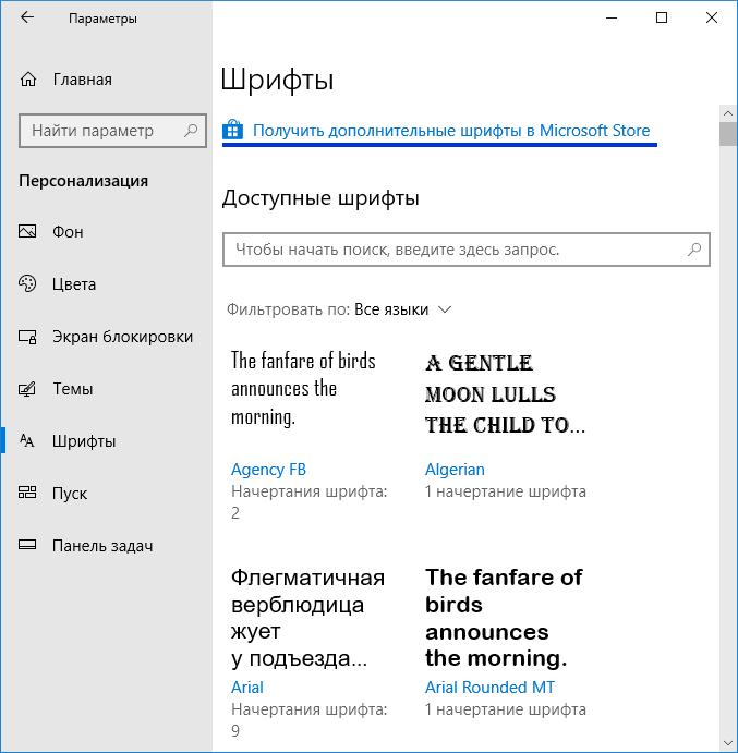 Параметры шрифтов Windows 10