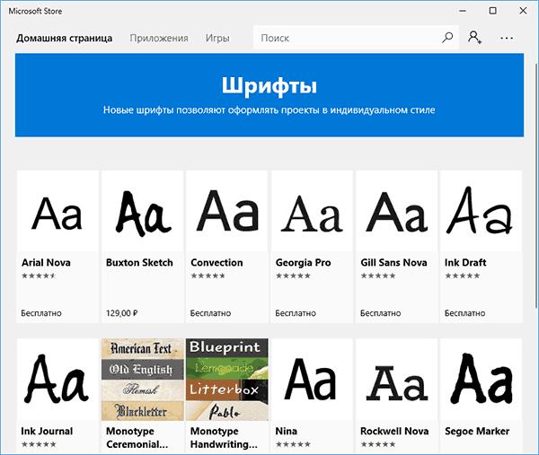 Шрифты в магазине приложений