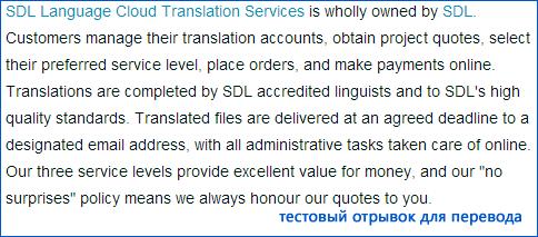 Текст для перевода с русского на английский