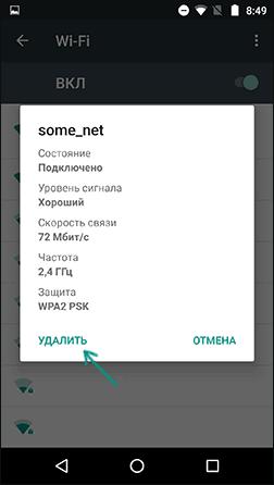 Забыть Wi-Fi сеть на Android