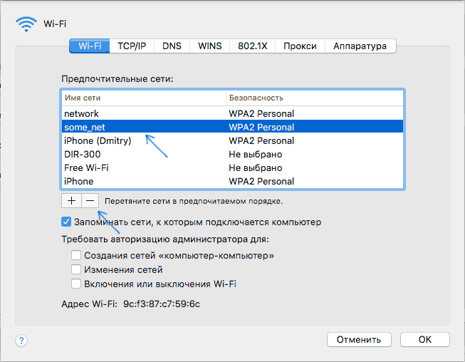 Забыть Wi-Fi сеть в Mac OS