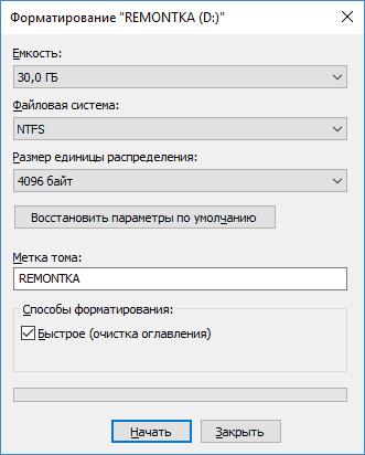 Форматирование в NTFS для больших файлов