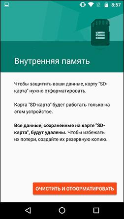 Форматирование SD карты в качестве внутренней памяти Android