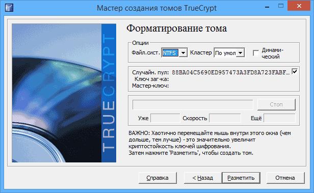 Форматирование тома TrueCrypt