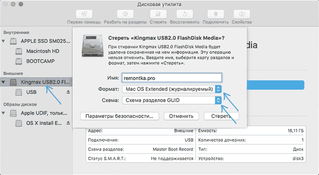 Форматирование флешки в Mac OS Extended GUID