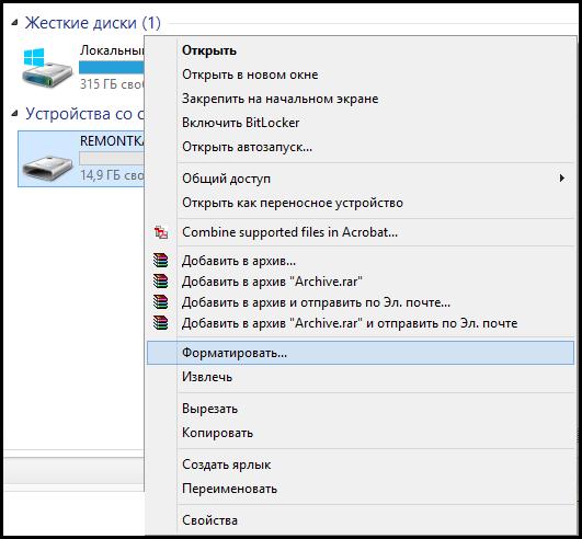 Форматирование флешки в Windows