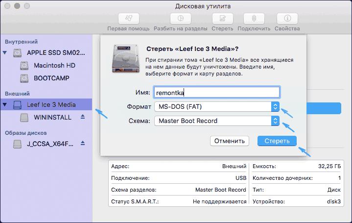 Форматирование флешки для Windows 10
