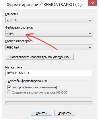 Форматировать в NTFS