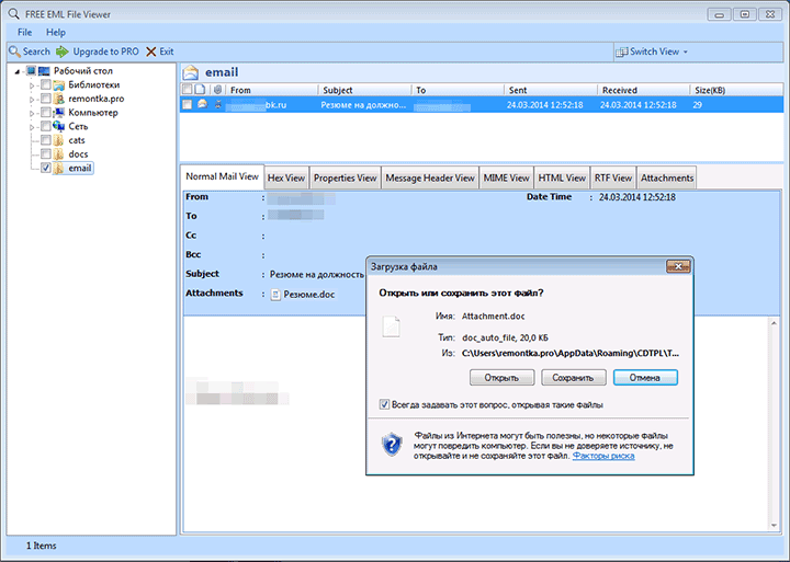 Просмотр в Free EML File Viewer