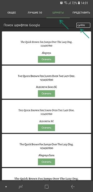 Бесплатные шрифты в Theme Galaxy