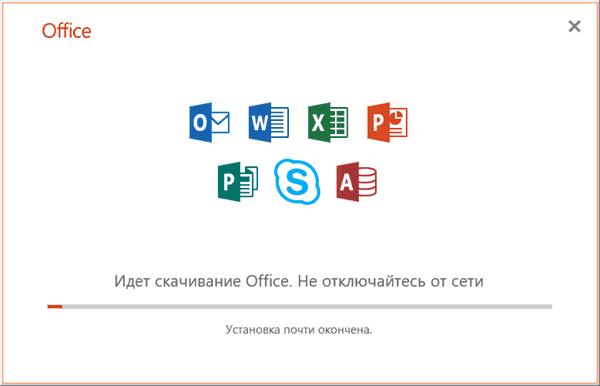 Установка пробной версии Office