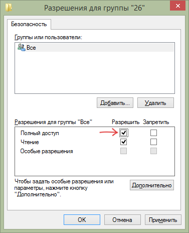Установка полного доступа к разделу реестра