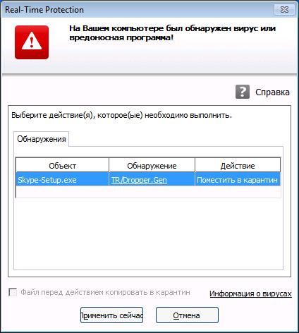 Отчет об обнаруженных вирусах