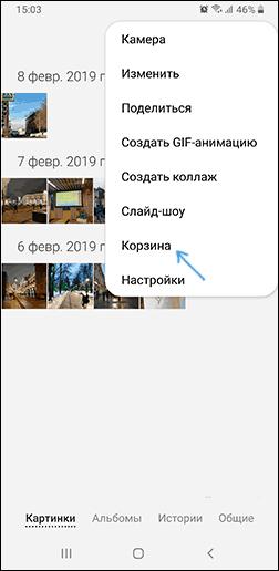 Android-dagi galereya ilovasida savat