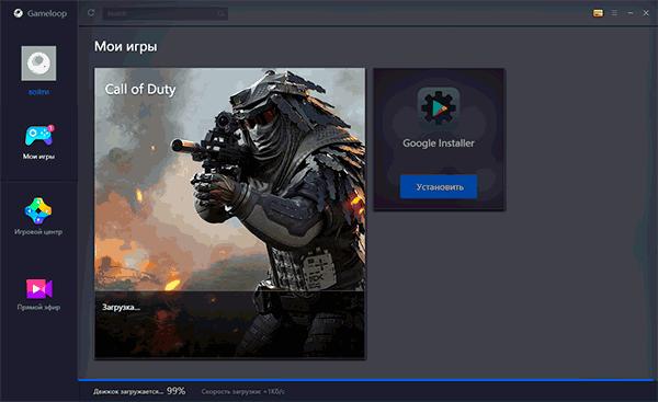 Установка эмулятора GameLoop
