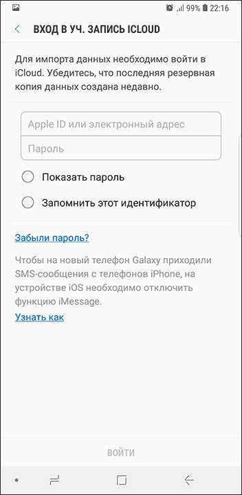 Получить данные из iCloud на Android