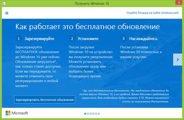 Получите бесплатное обновление Windows 10