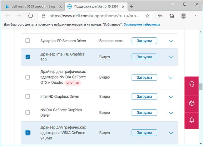 Официальные драйверы VGA с сайта производителя