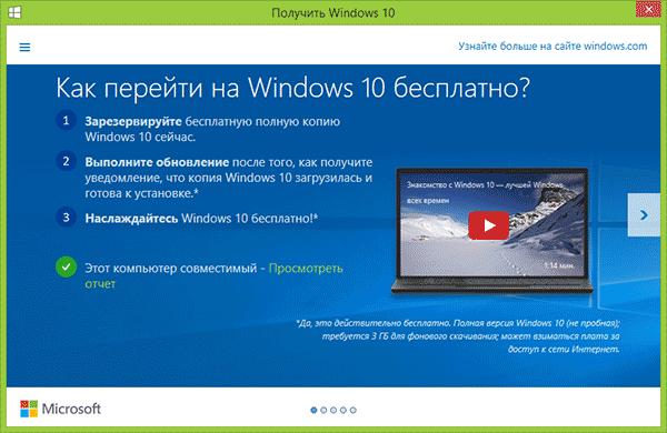 Получите Windows 10 бесплатно