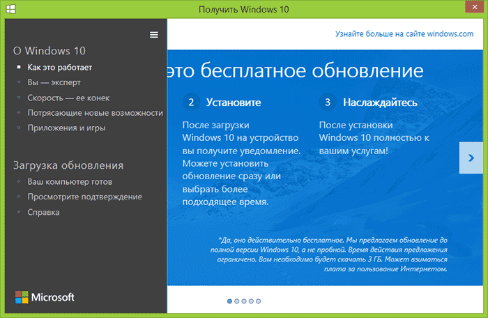 Меню в приложении Получить Windows 10
